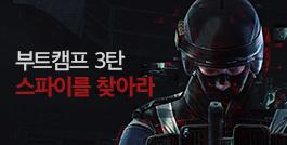 2021 시즌1: 부트캠프 3탄, 스파이를 찾아라 업데이트