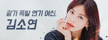 광기 폭발 연기 여신, 김소연