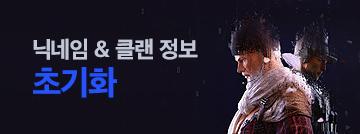휴면 닉네임&클랜 정보가 초기화됩니다!