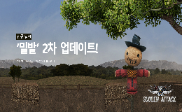 홍진영 캐릭터와 함께, '서든어택' 신규 맵 '밀밭' 정식 오픈