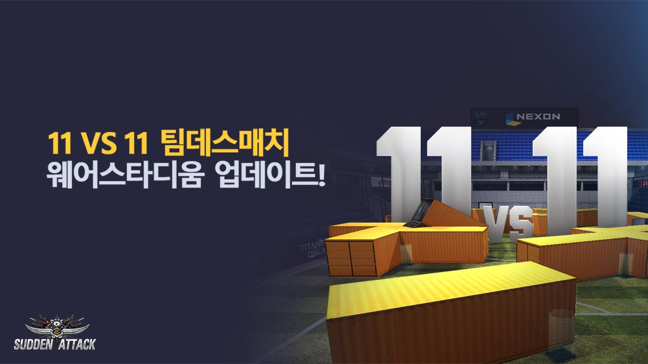 넥슨 '서든어택' 신규 맵 '웨어스타디움' 업데이트