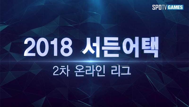 [서든어택 온라인리그] 세이브클럽, 스나이...