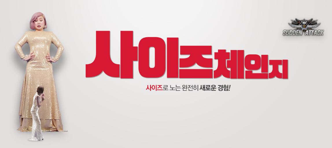 '서든어택', 캐릭터 사이즈가 바뀐다? 사...