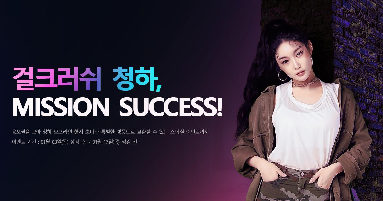 아이돌 청하 캐릭터 출시 및 영상 공개
