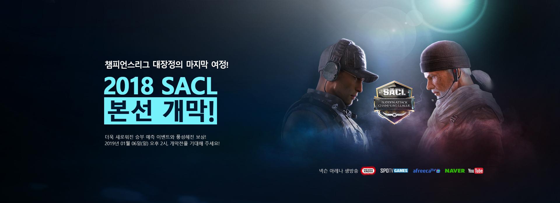 넥슨, '2018-2019 서든어택 챔피언...