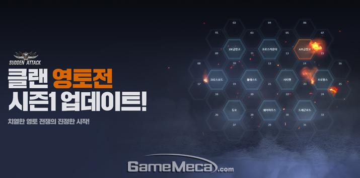 땅따먹기+순위 대결, 서든어택 '클랜영토전...