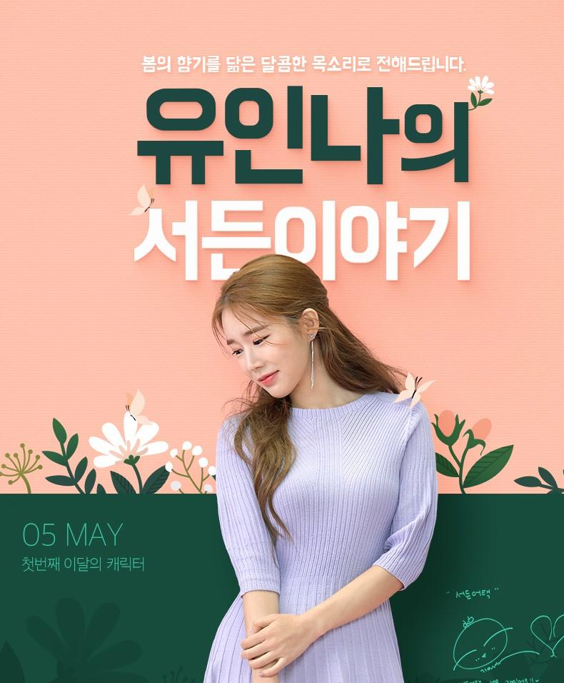 넥슨, '서든어택'에 인기 배우 유인나 캐...