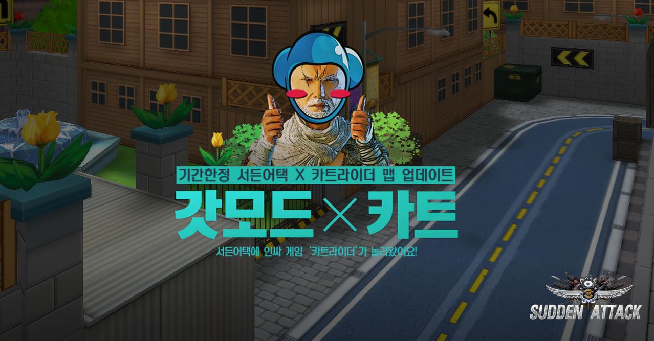 '서든어택 X 카트라이더' 컬래버레이션 업...