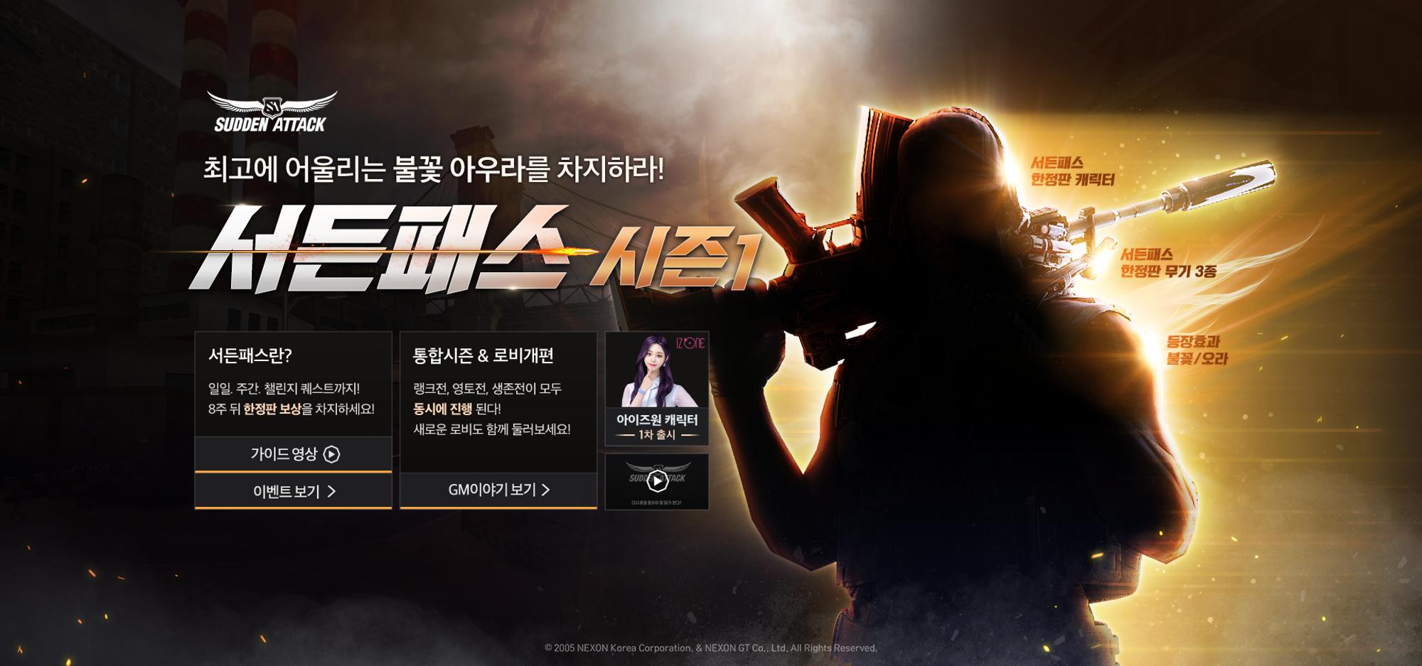 '통합시즌 : 서든패스' 업데이트