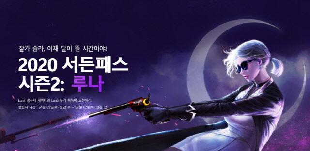 '서든패스 2020 시즌2: 루나' 업데이...