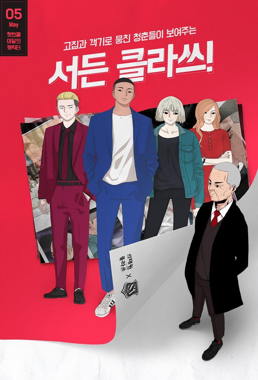 '이태원 클라쓰' 담은 신규 맵 '제8보급...