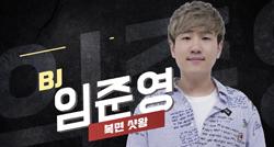 시즌4 1화, 임준영의 <복면샷왕>