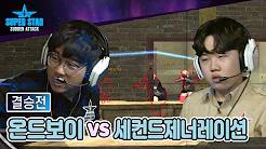 슈퍼스타 서든어택 결승전 세컨드 제너레이션 vs 온드보이