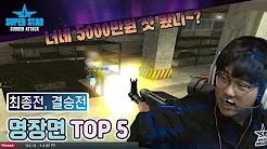 슈퍼스타 서든어택 최종전, 결승전 명장면 TOP5