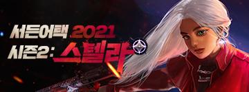 서든어택 2021 시즌2: 스텔라