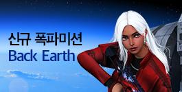 신규 폭파미션 Back Earth 업데이트!