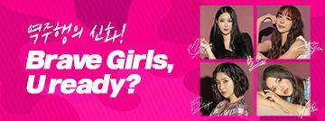 Brave Girls, U Ready?