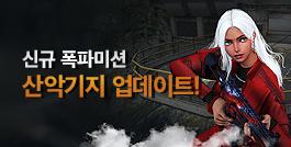 신규 폭파미션 산악기지 업데이트!