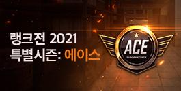 랭크전 2021 특별시즌: 에이스