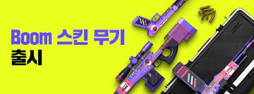 Boom 무기 멀티카운트 출시!