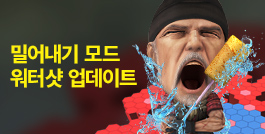 밀어내기 모드 워터샷 업데이트