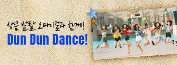 한여름의 Dun Dun Dance~♪