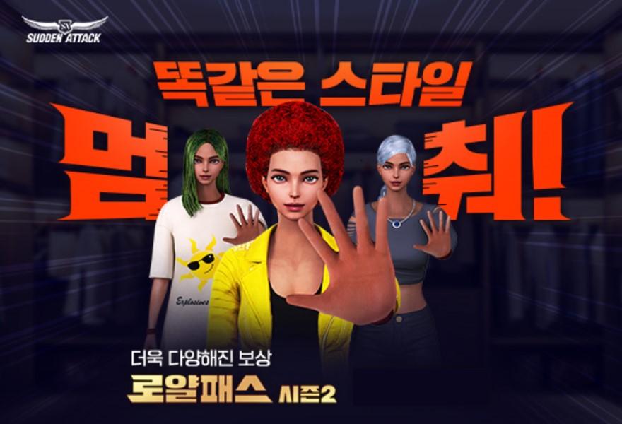 넥슨 '서든어택', 로얄패스 시즌2 적용…...
