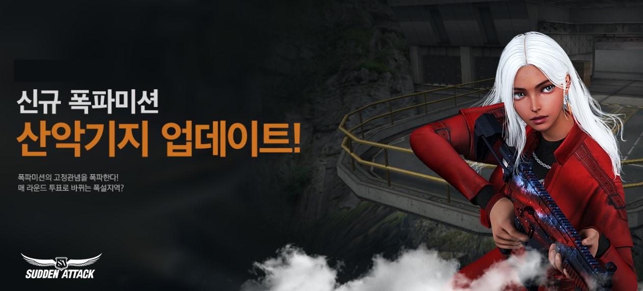 서든어택 신규 폭파미션 '산악기지' 업데이...